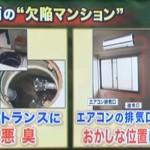 大津京ステーションプレイスの欠陥マンション問題が7つのテレビ番組で取り上げられました