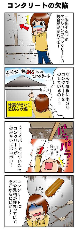 kouzou4