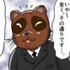 マンガ版『覚くんの日記』第8話 「第四章 南辰が大津京に来て企んだことは何か?・後編」