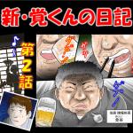 劇画版『新・覚くんの日記』 第2話