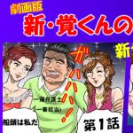 劇画版『新・覚くんの日記』 第1話
