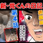 劇画版『新・覚くんの日記』 第4話