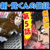 劇画版『新・覚くんの日記』 第5話