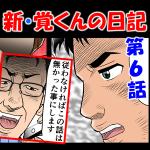 劇画版『新・覚くんの日記』 第6話