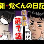 劇画版『新・覚くんの日記』 第7話
