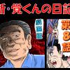 劇画版『新・覚くんの日記』 第8話