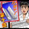 劇画版『新・覚くんの日記』 第10話