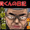 劇画版『新・覚くんの日記・弁護士編』第1話
