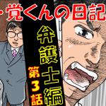 劇画版『新・覚くんの日記・弁護士編』第3話