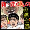 劇画版『新・覚くんの日記・弁護士編』第2話