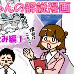 大覚ちゃんの解説漫画「弁護士の企み編①」