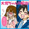 大覚ちゃんの解説漫画「弁護士の企み編②」