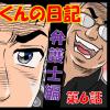 劇画版『新・覚くんの日記・弁護士編』第6話