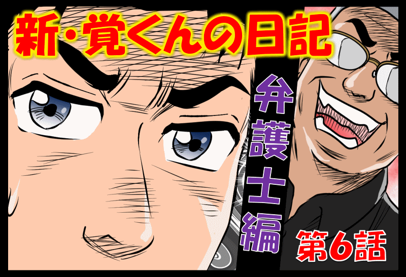 800bengoshi06