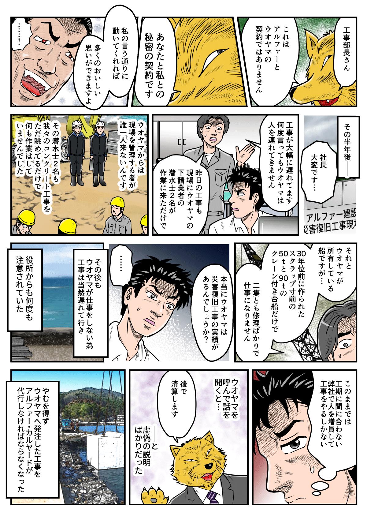 uoyama01_02