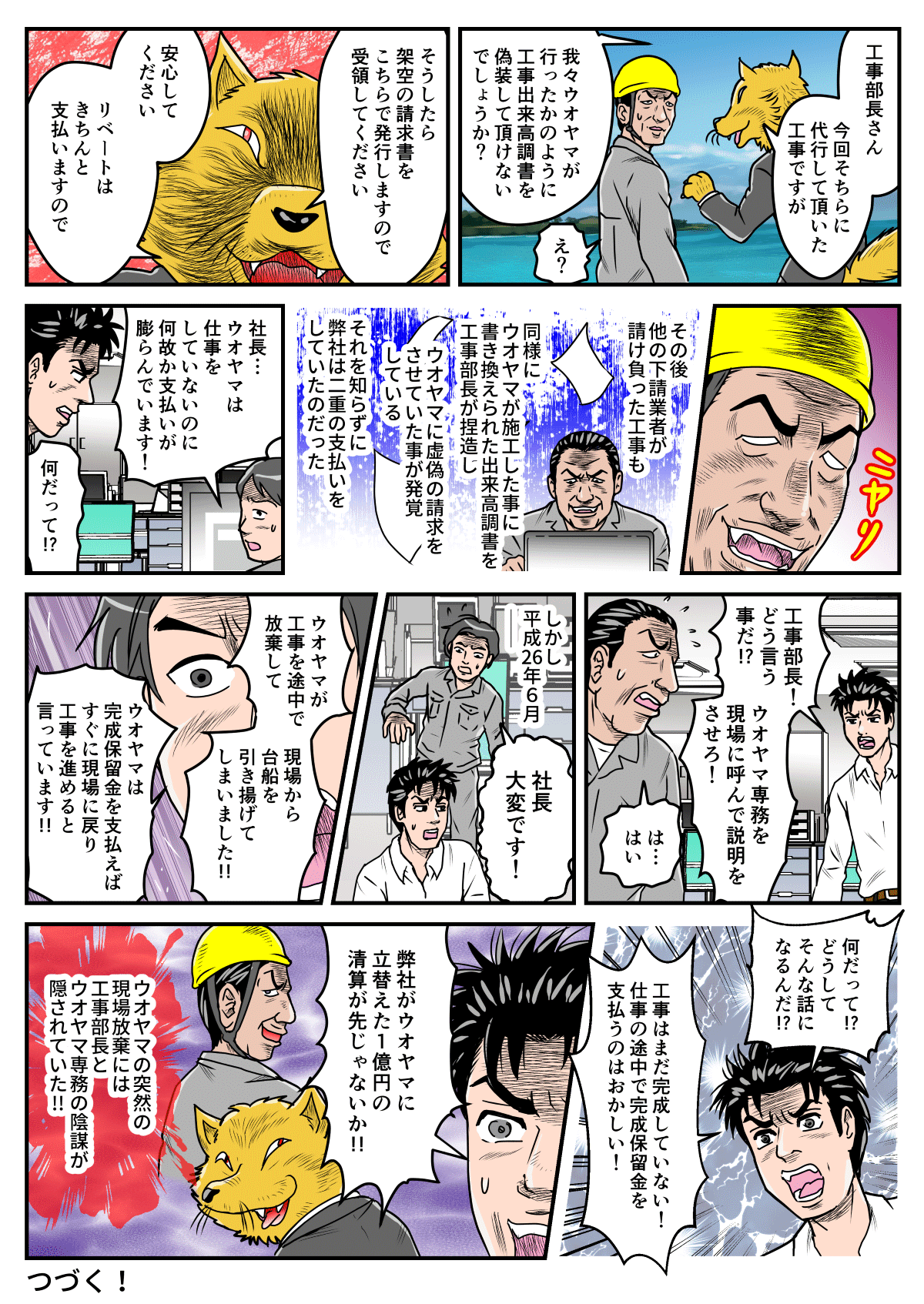 uoyama01_03