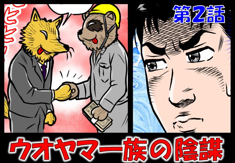 800uoyama02