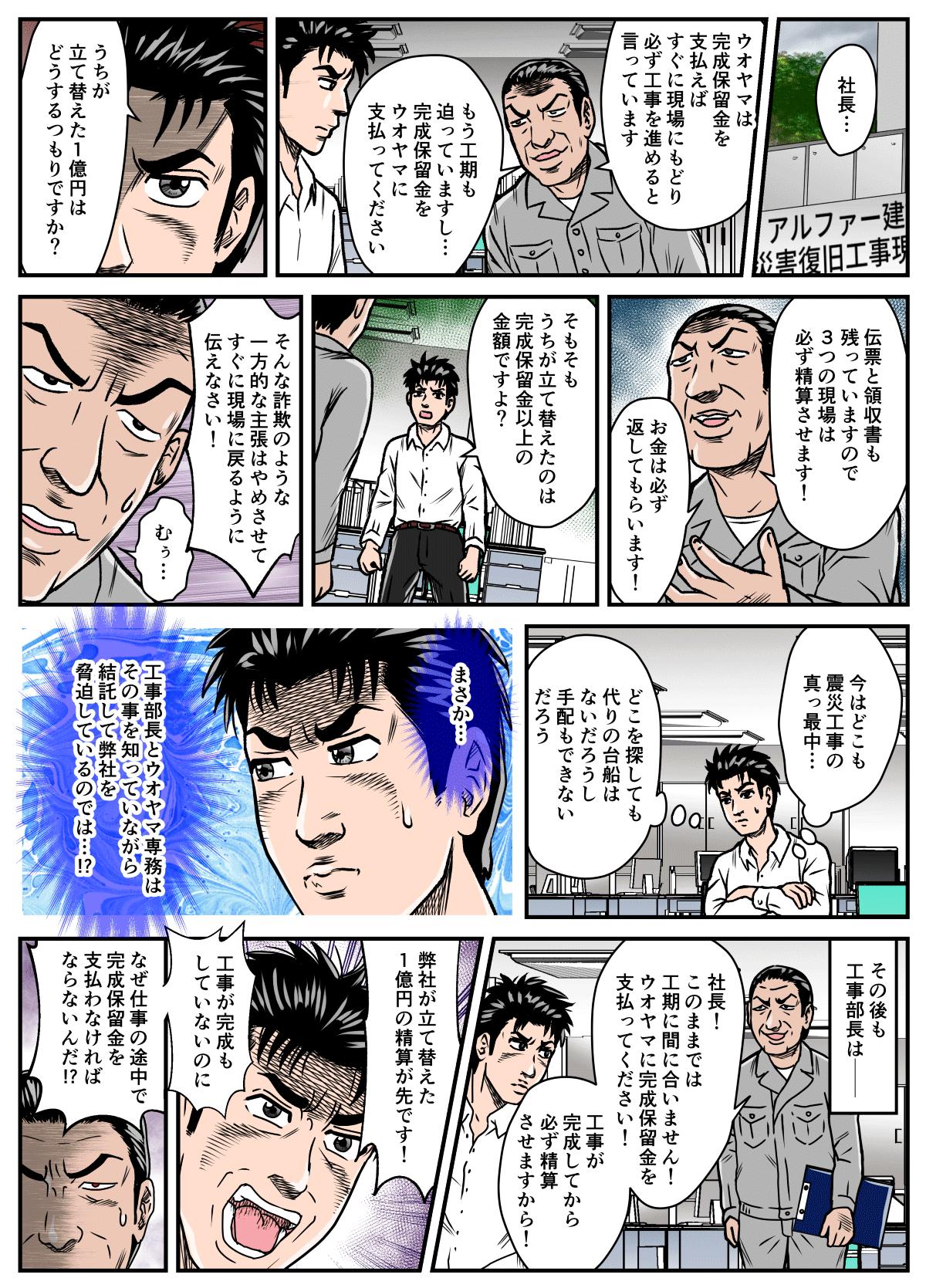 uoyama02_01