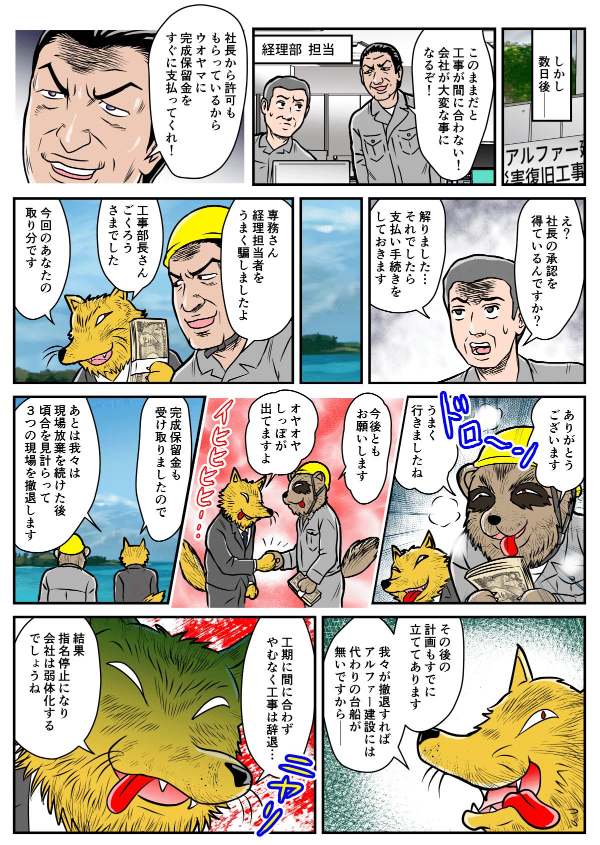 uoyama02_02