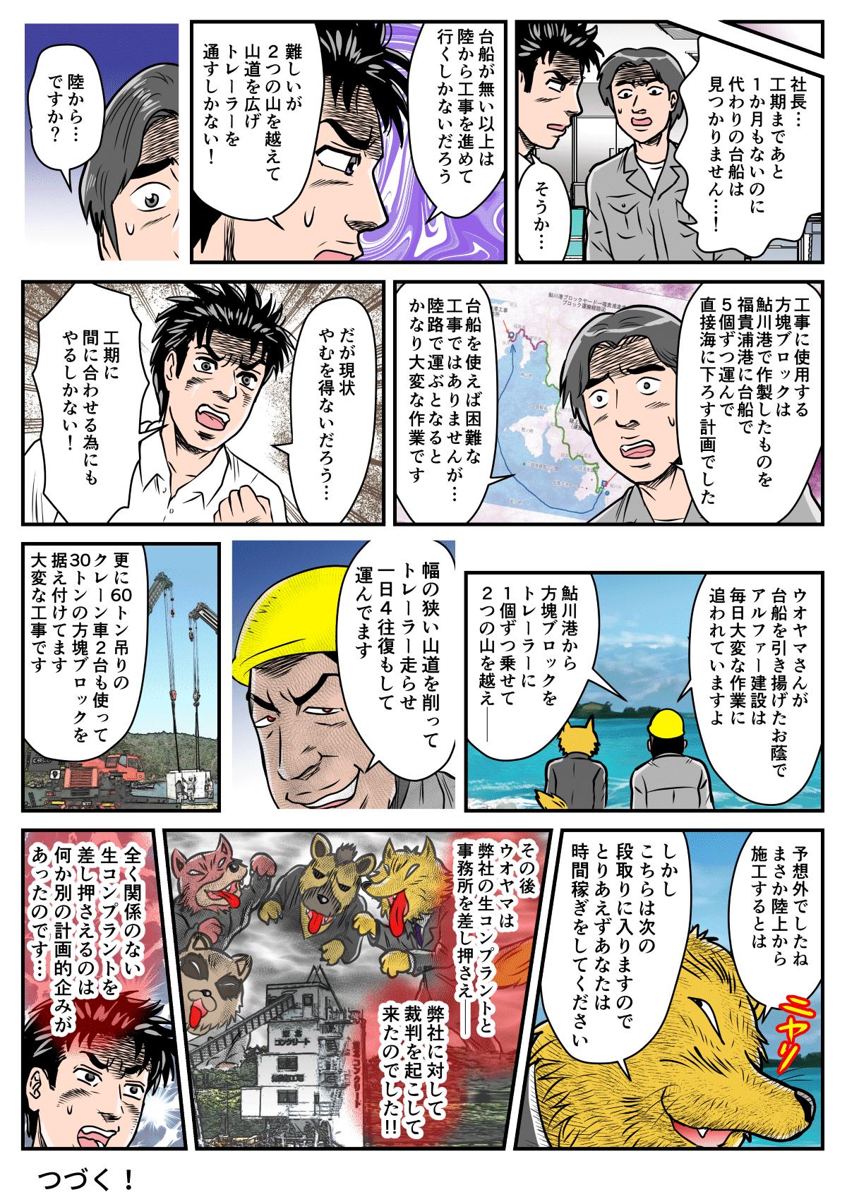 uoyama02_03