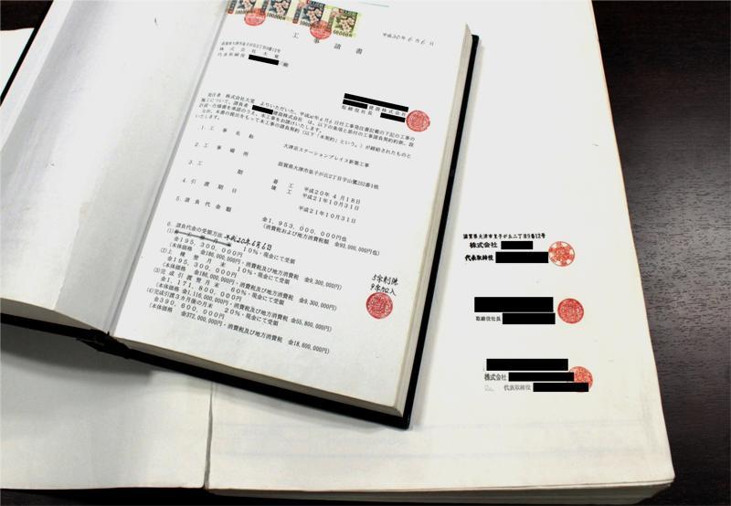 keiyakuzu_ukeshobk