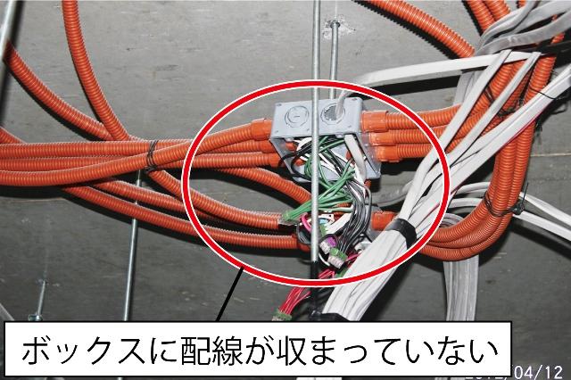 電気配線ボックス