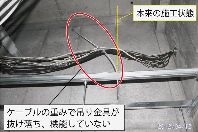 天井崩落の危険性