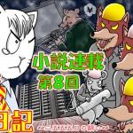 ■連載第8回■ 第四章 南辰が大津京に来て企んだことは何か?・後編