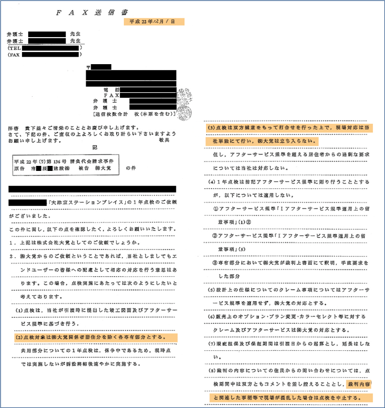 ファックス文書