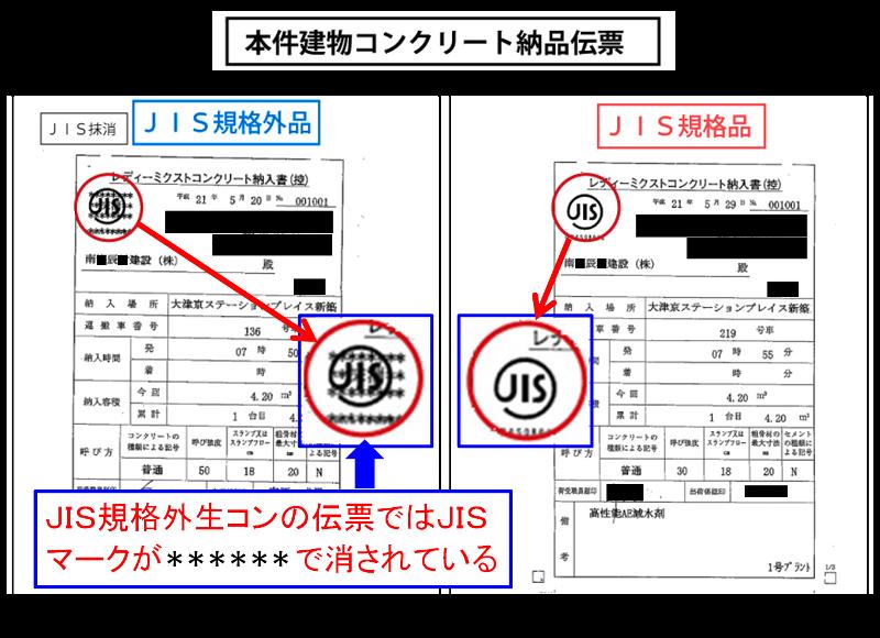 生コン伝票02