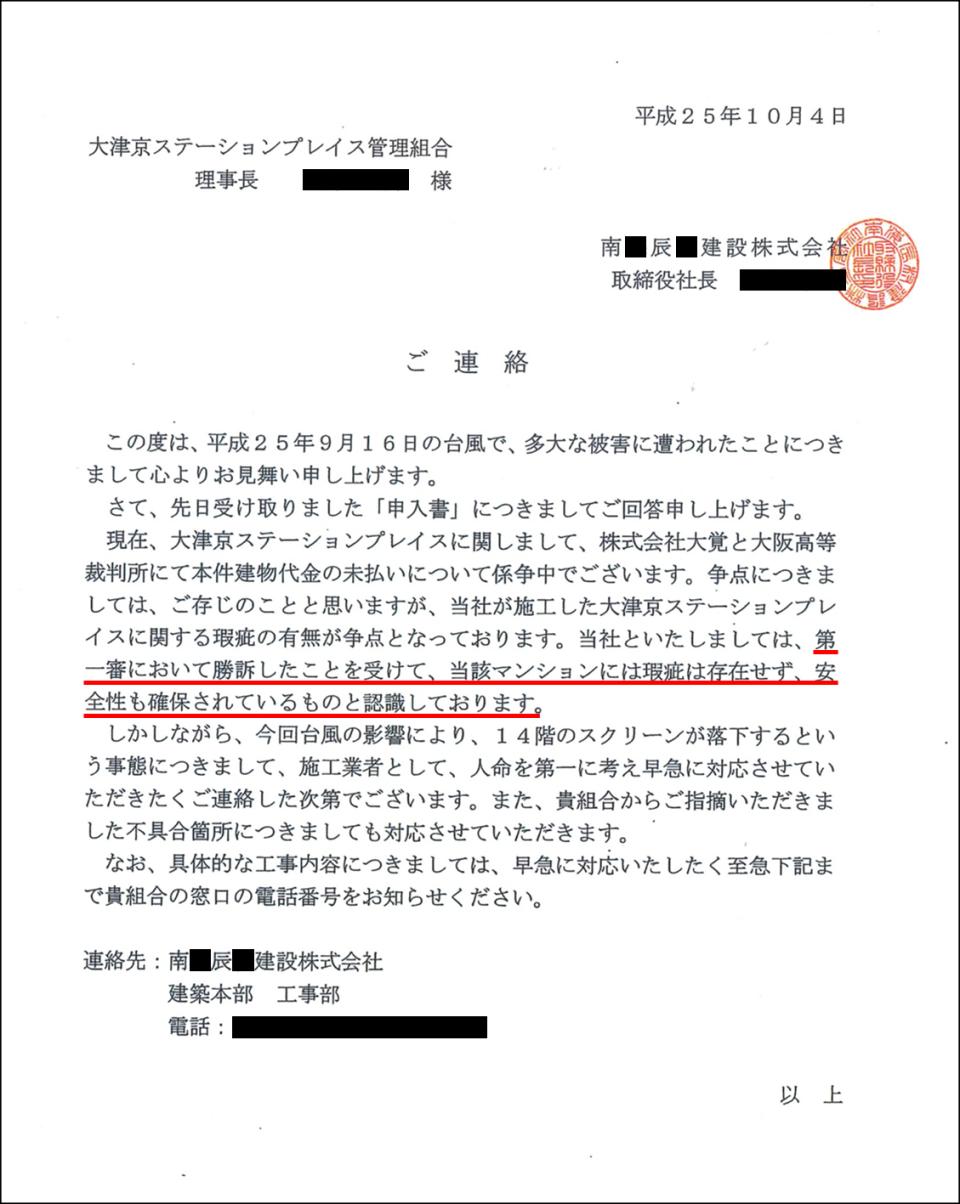 nantatsu_bofu01