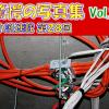 ■連載第28回■ 大津京ステーションプレイス驚愕の写真集・Vol.2