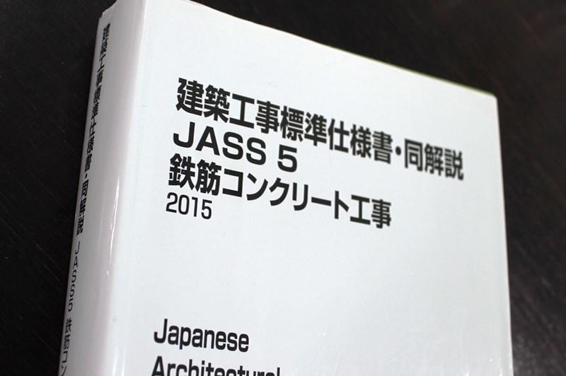 JASS5