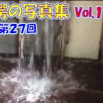 ■連載第27回■ 大津京ステーションプレイス驚愕の写真集・Vol.1