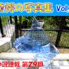 ■連載第29回■ 大津京ステーションプレイス驚愕の写真集・Vol.3