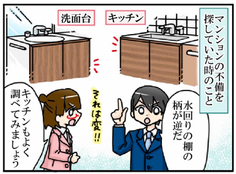 完成ダウングレード四コマ1