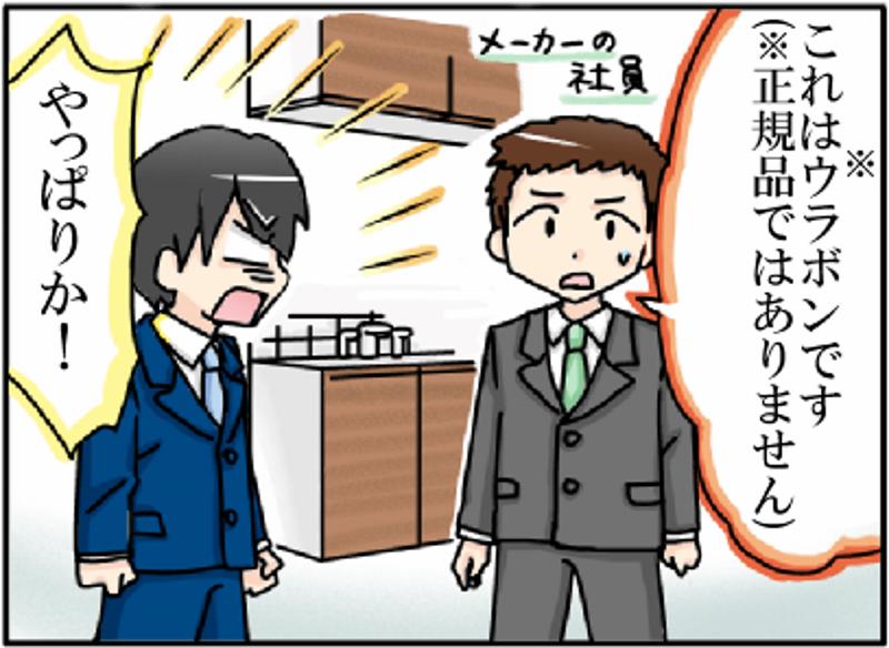 完成ダウングレード四コマ4