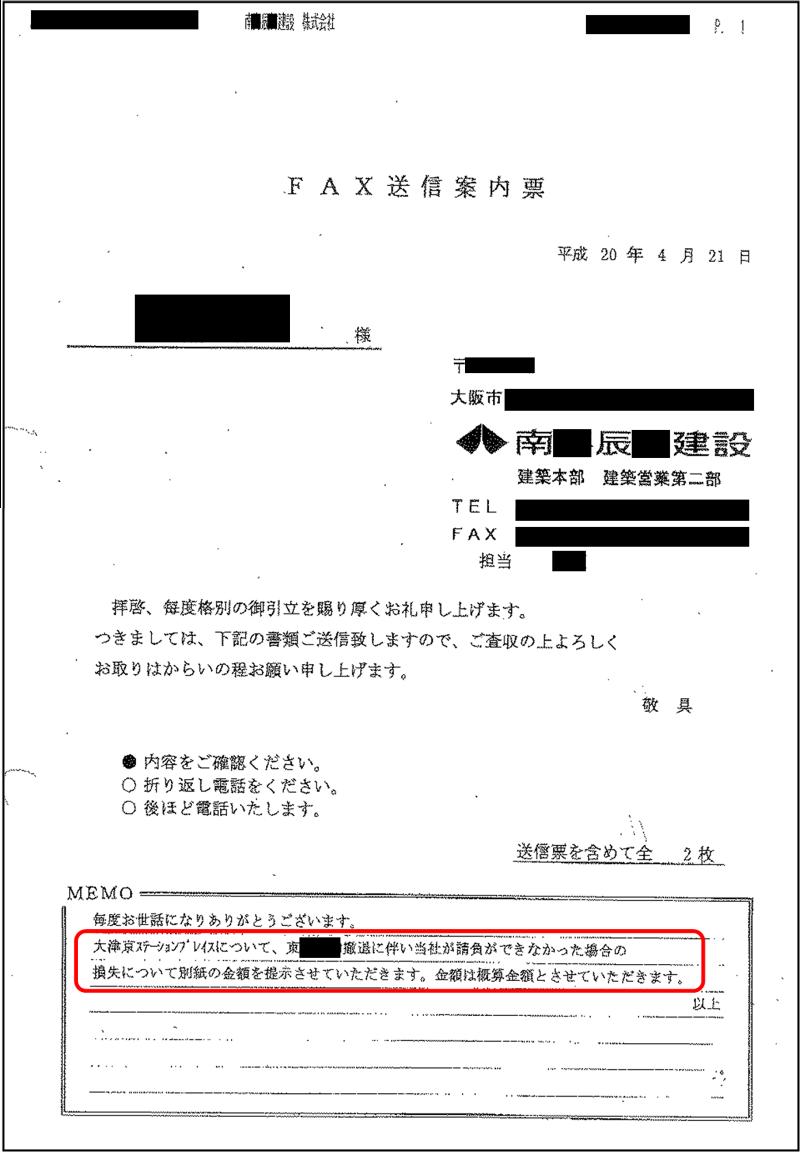 fax01