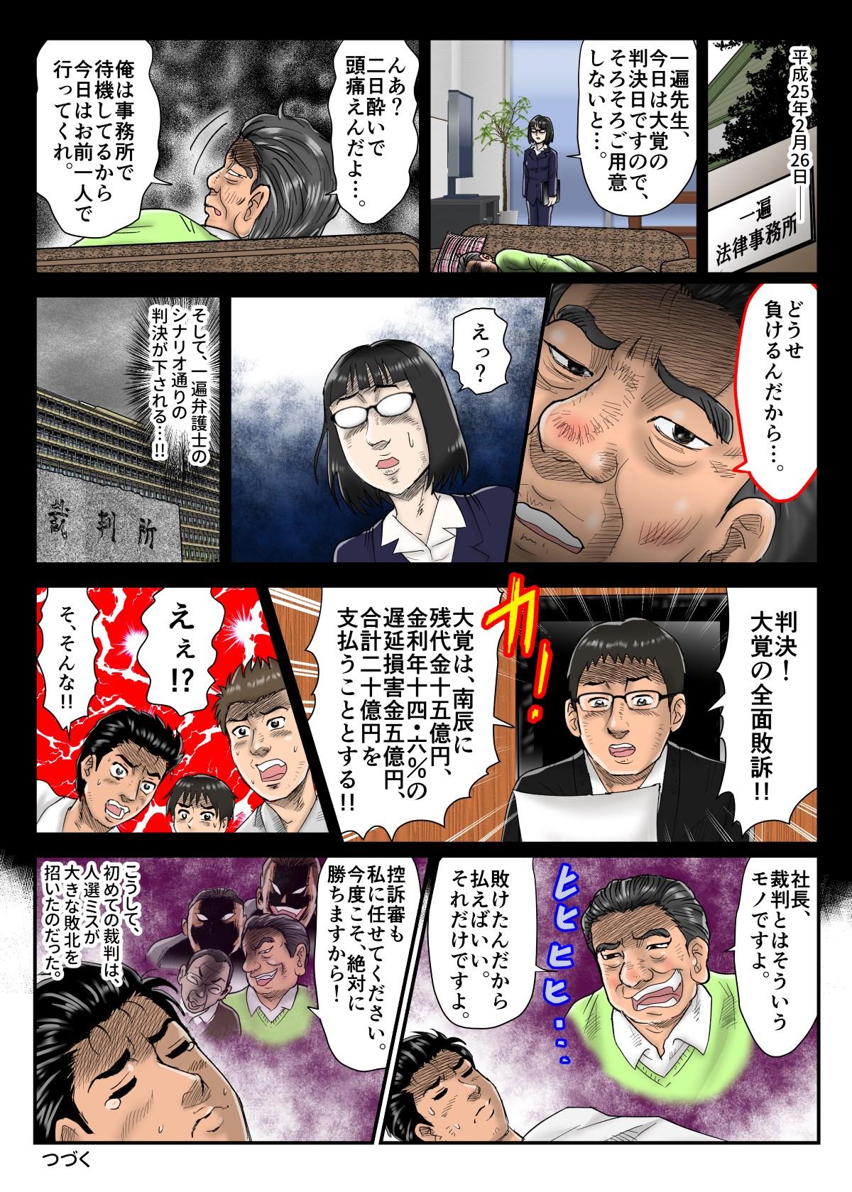 newsatoru01_003