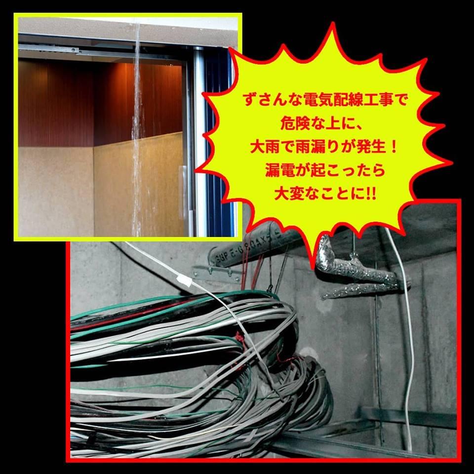 エレベータ雨漏り電気配線
