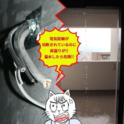 配線切断エレベータ雨漏り