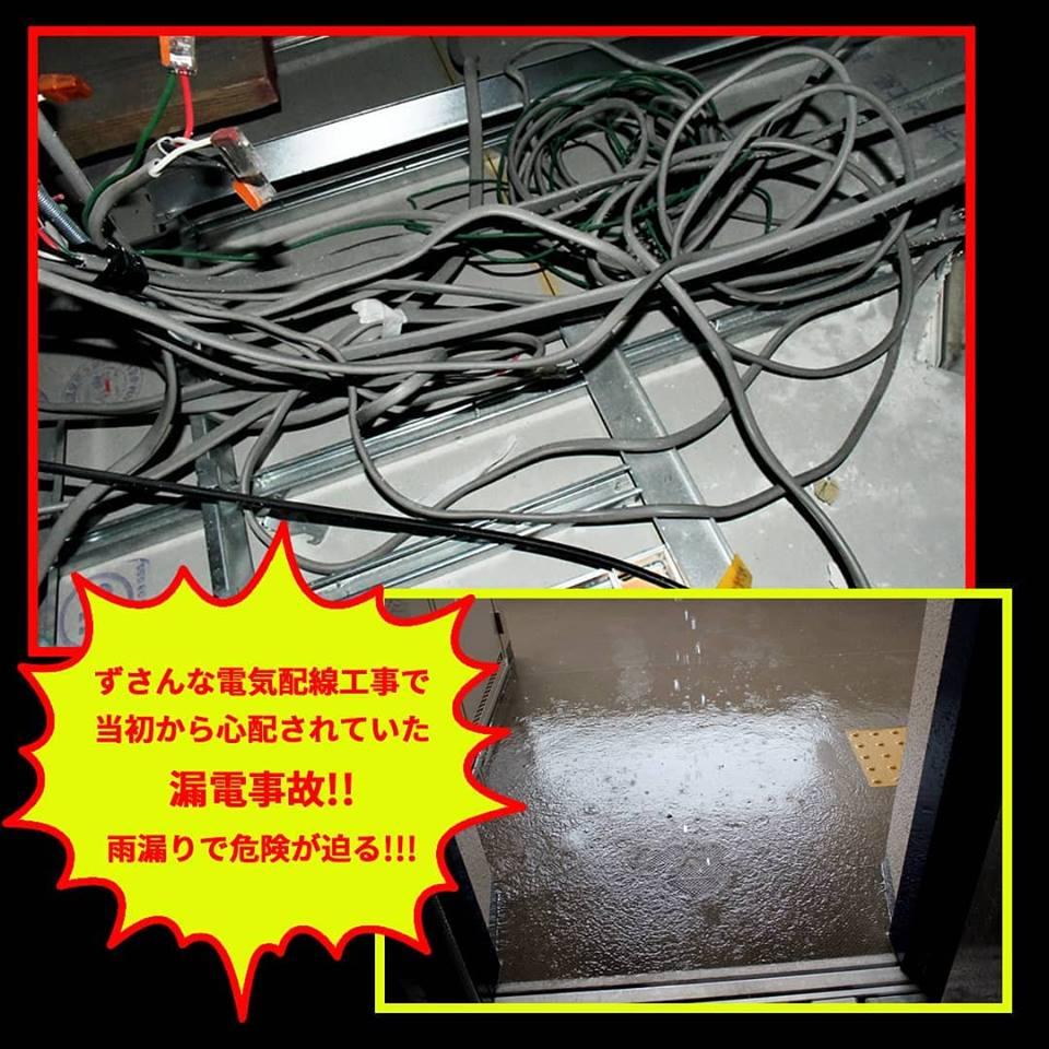 電気配線エレベータ雨漏り