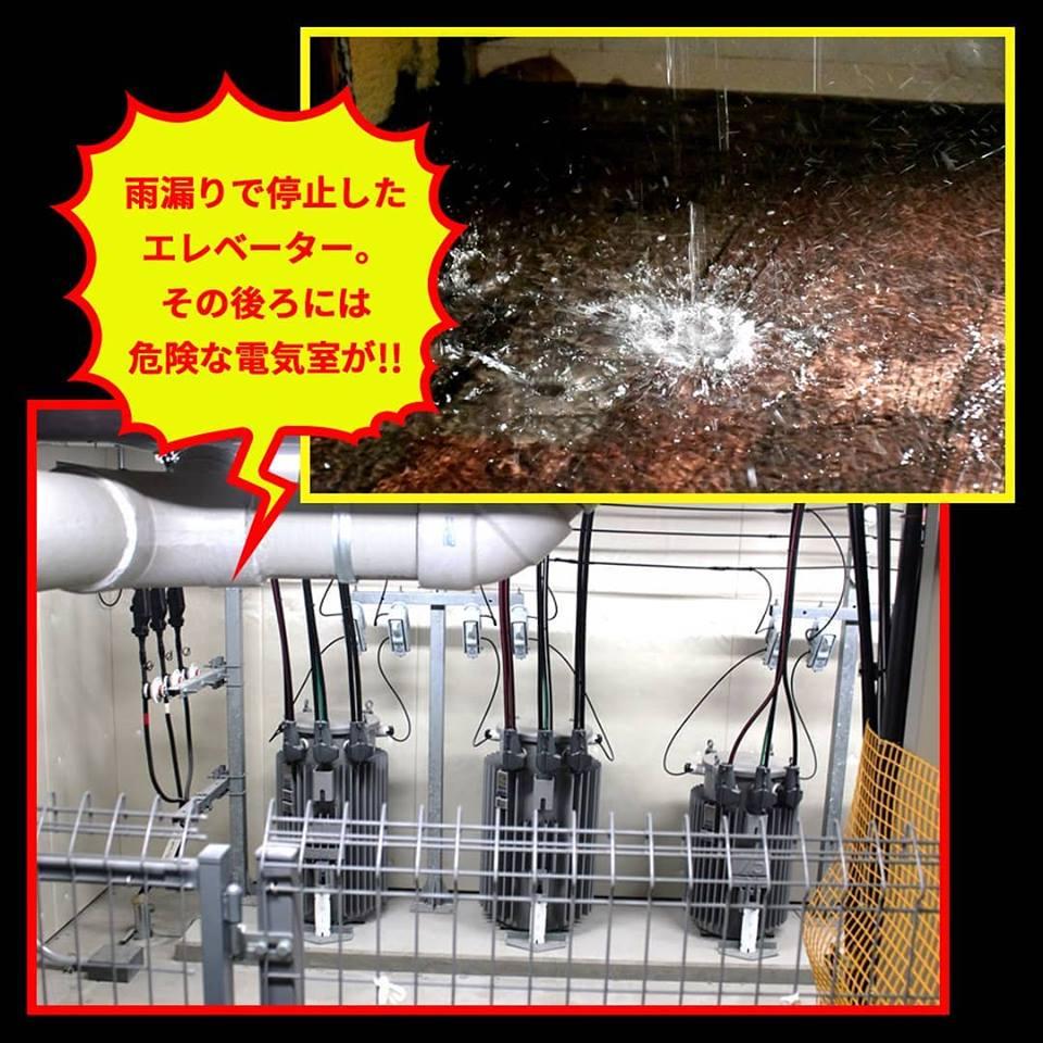 電気室14階雨漏り