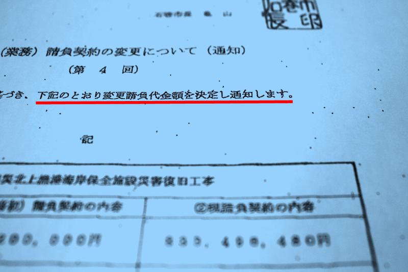 tsuchisho