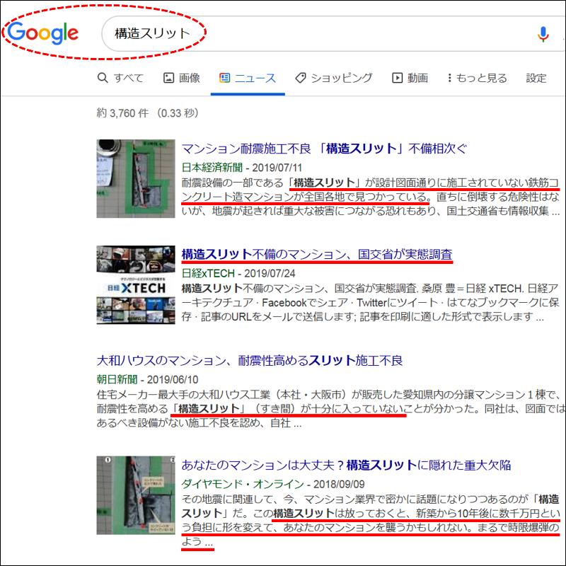 googleslit02