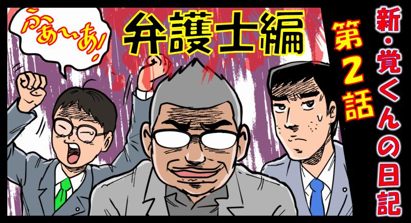 801bengoshi02