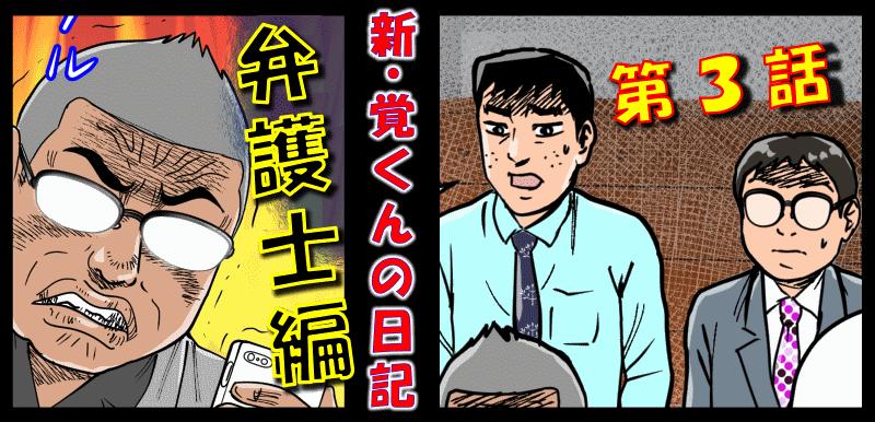 801bengoshi03