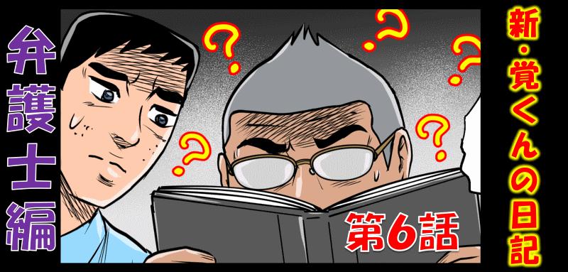 801bengoshi06