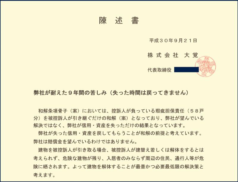 924chinjutusho
