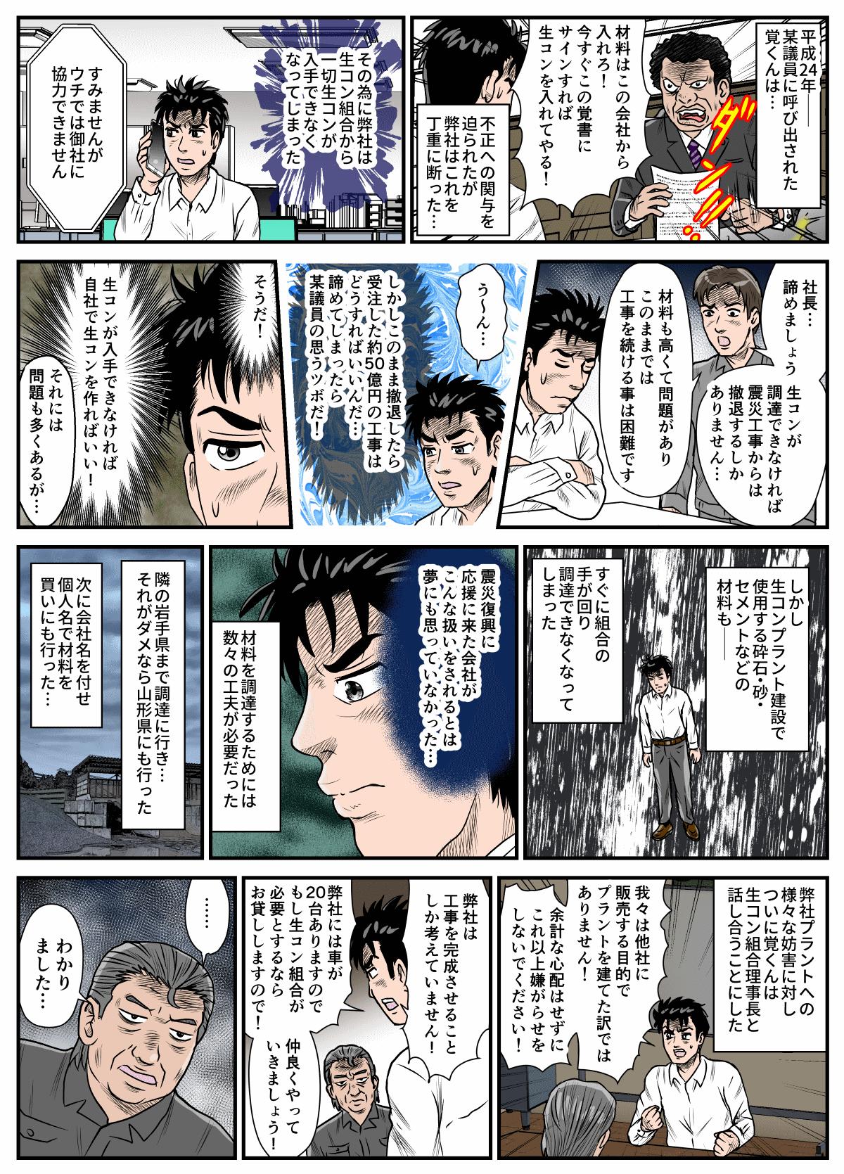 touhoku0701